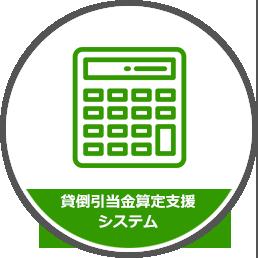 貸倒引当金算定支援システム>